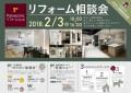 東東京PRC2月イベントチラシ180115-023